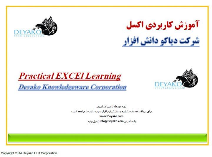 آموزش کاربردی اکسل
