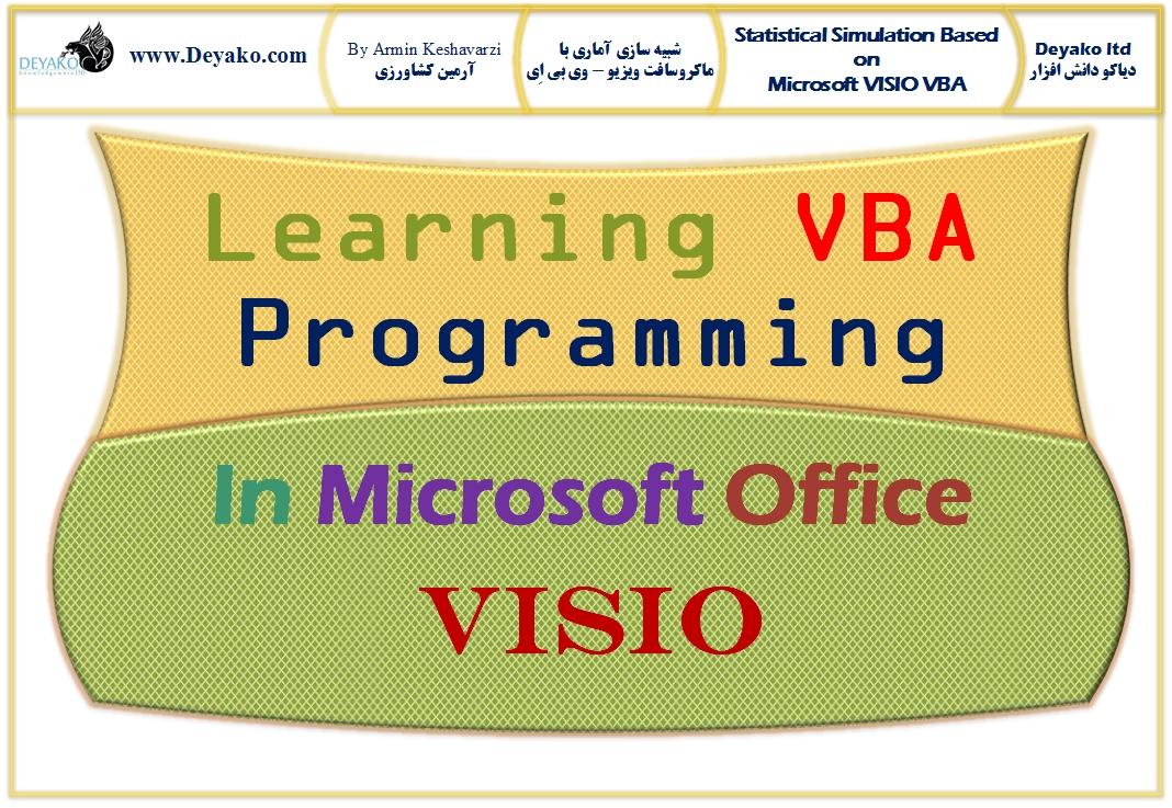 آموزش برنامه نویسی VBA