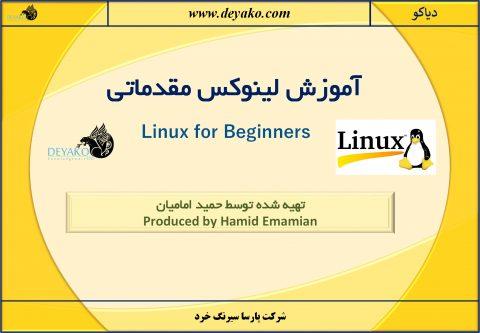 آموزش لینوکس مقدماتی