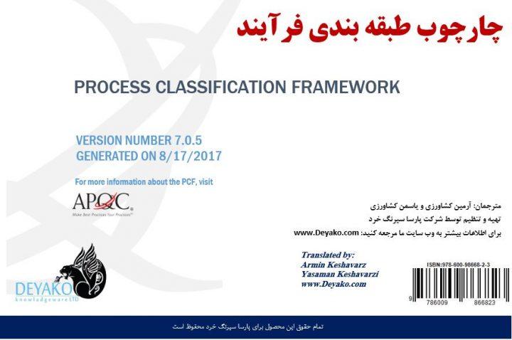 ترجمه فارسی چارچوب طبقه بندی فرآیند PCF - APQC