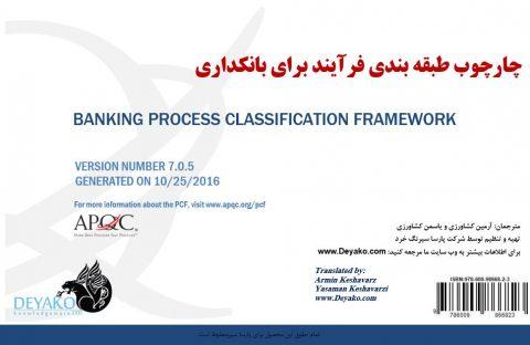 چارچوب طبقه بندی فرآیند برای بانکداری