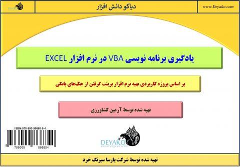 آموزش برنامه نویسی VBA در Excel