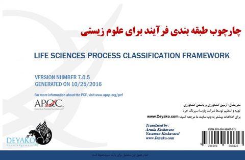 چارچوب طبقه بندی فرآیند برای علوم زیستی