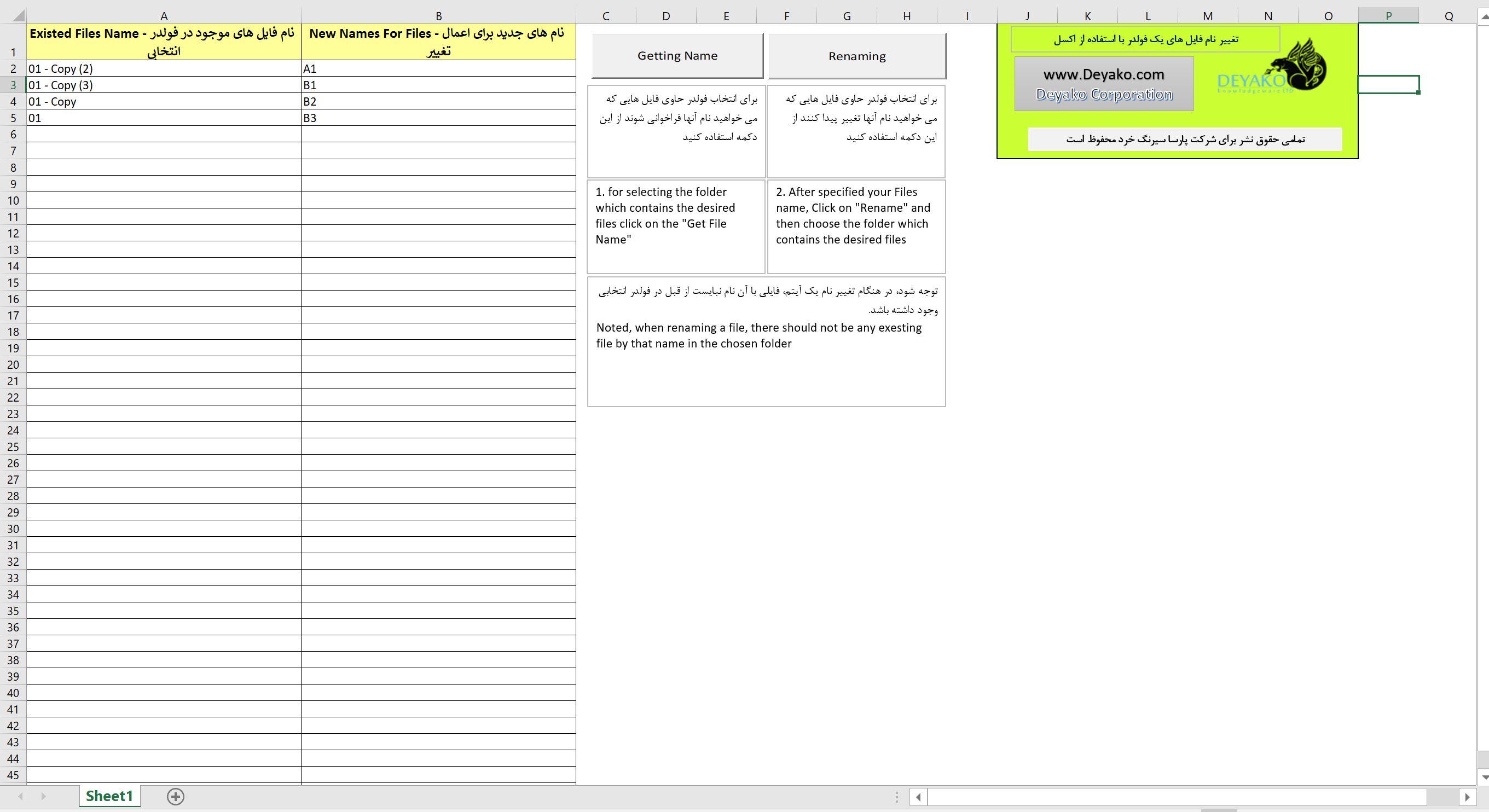 فراخوانی و تغییر نام فایل ها در یک فولدر توسط اکسل