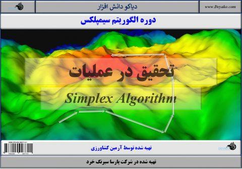 الگوریتم سیمپلکس