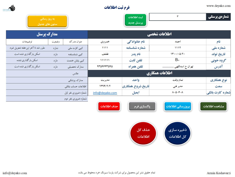 ذخیره و مدیریت اطلاعات کارکنان