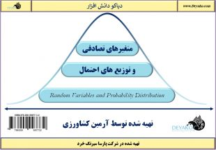 متغیرهای تصادفی و توزیع احتمال