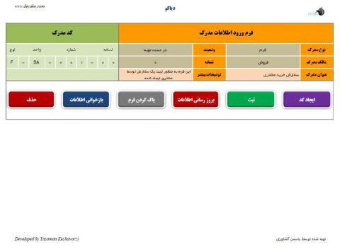 سیستم کدینگ مستندات