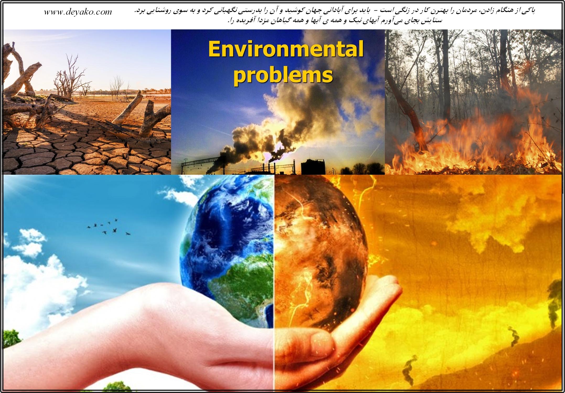 مشکلات اصلی محیط زیست