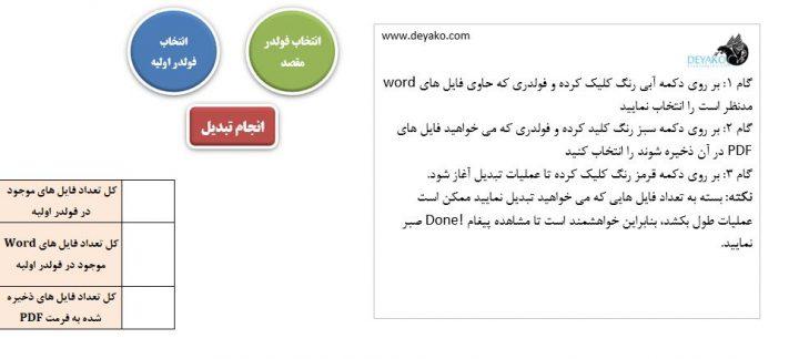 word به PDF