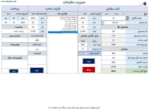 نرم افزار مدیریت سفارش و تولید محصولات