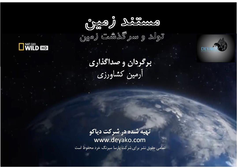 مستند زمین - سرگشت زمین از تولد تا کنون