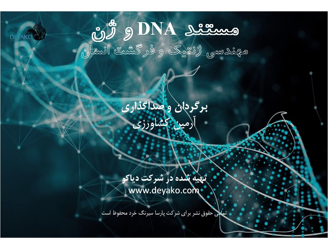 مستند DNA و ژن